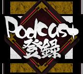 Podcast登録
