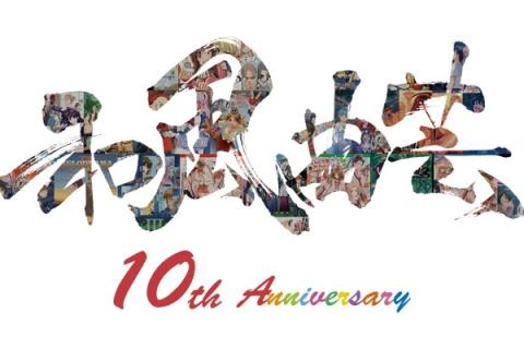 10周年の感謝を込めて!