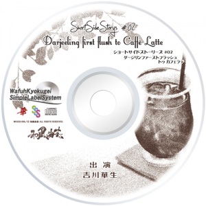 ShortSideStorys #02 Darjeeling first flush to Caffe Latte