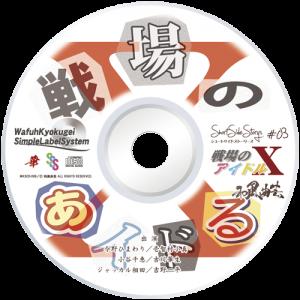 ShortSideStories #03 戦場のアイドルX