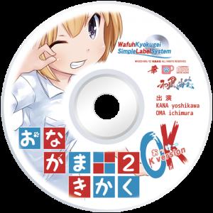 """おなかま企画2 OK """"K""""version"""