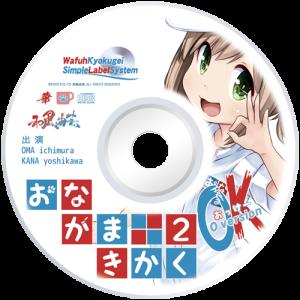 """おなかま企画2 OK """"O""""version"""