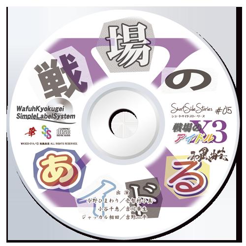 ShortSideStories #05 戦場のアイドルX3