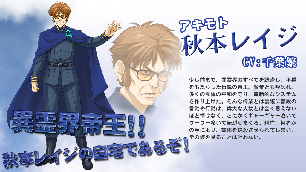 伝説の元異霊界帝王 秋本レイジ