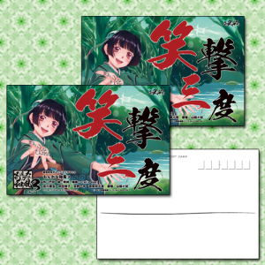 もんかな和風3ポスターカードセット