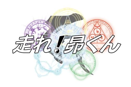 走れ!昴くん 公式サイト&PV公開!!